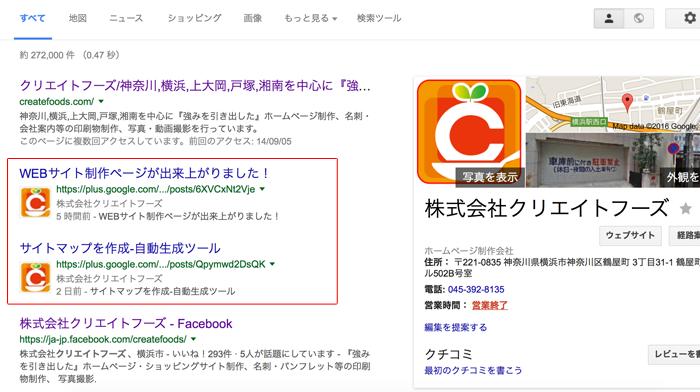 SEOに強いGoogle+