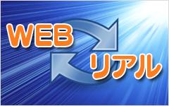 WEBとリアル