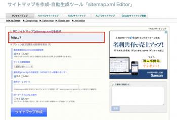 サイトマップ自動生成1