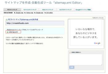 サイトマップ自動生成2