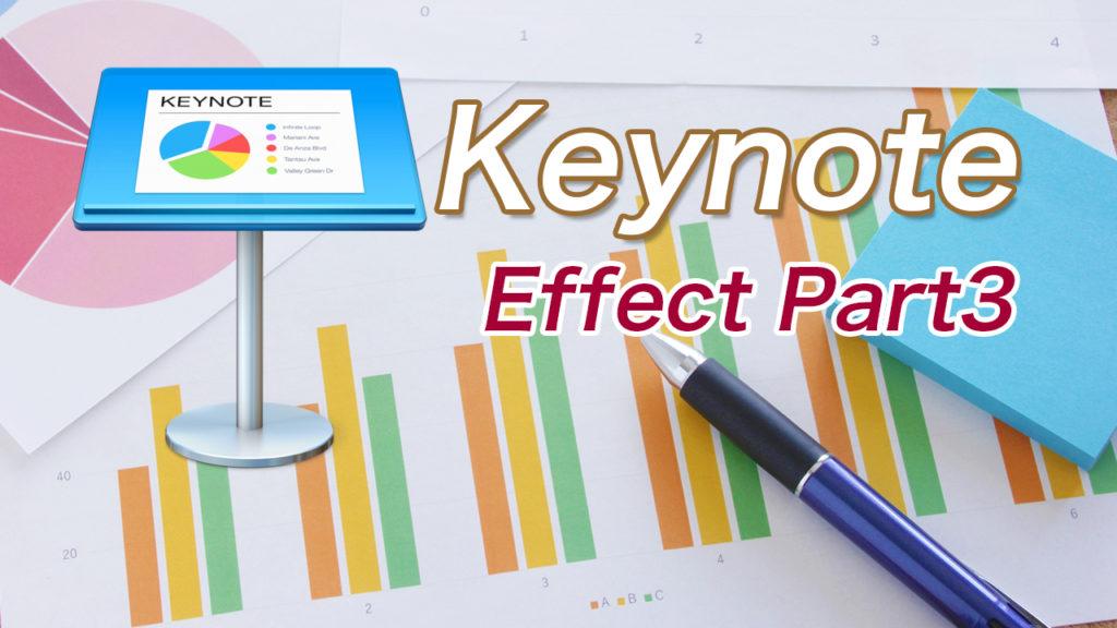 keynoteエフェクト3