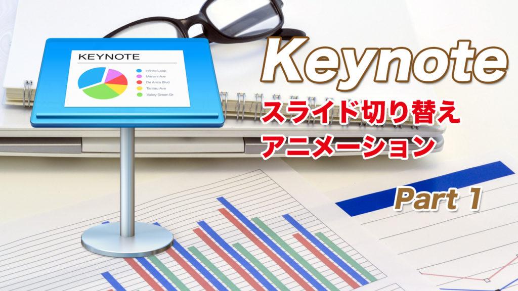Keynoteスライド切り替えアニメーション