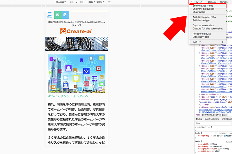 GoogleChromeでスマートフォンサイト表示