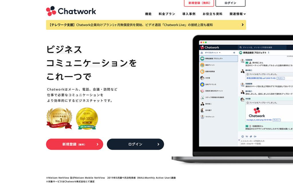 Chatworkオススメ!