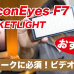FalconEyes F7