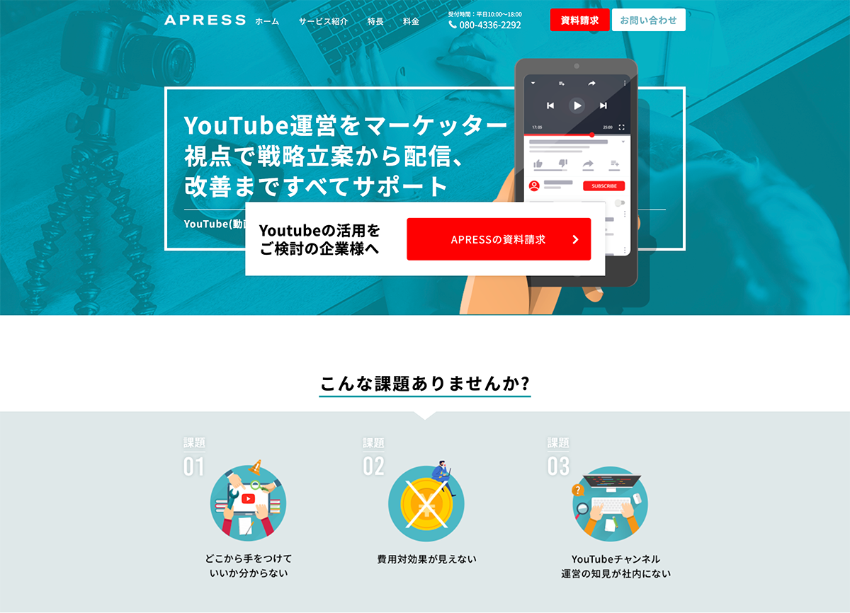 映像・動画ウェブメディア