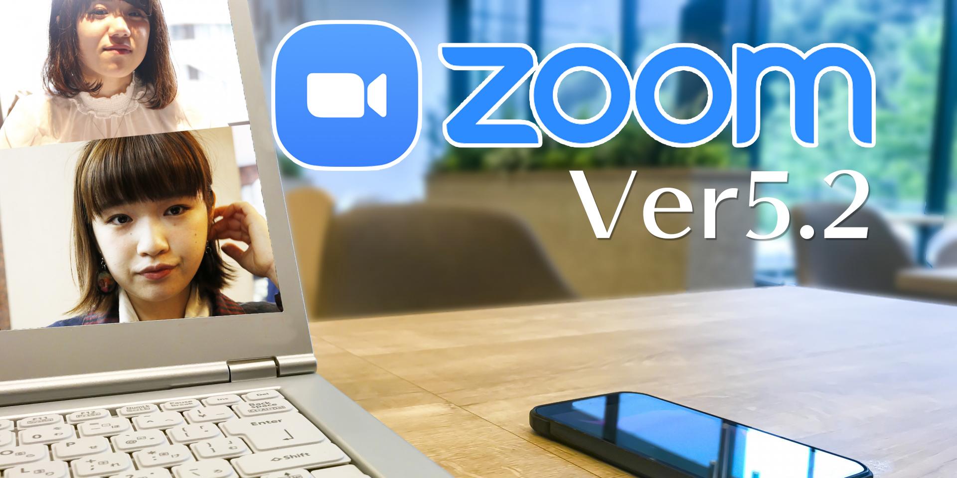 ZOOMバージョン5.2アップデート