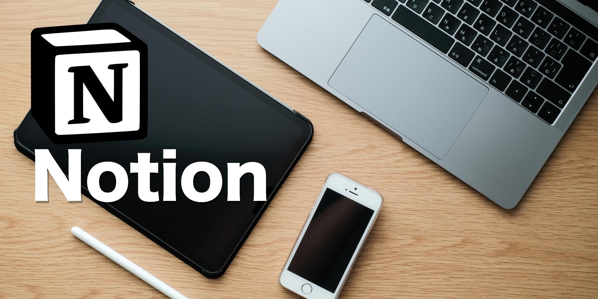 メモアプリNotion