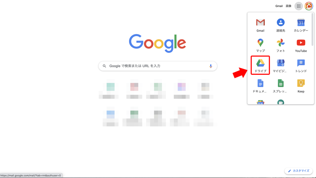 Googleドライブ初級編