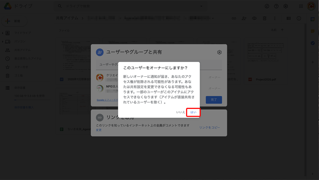 Googleドライブオーナー権限変更