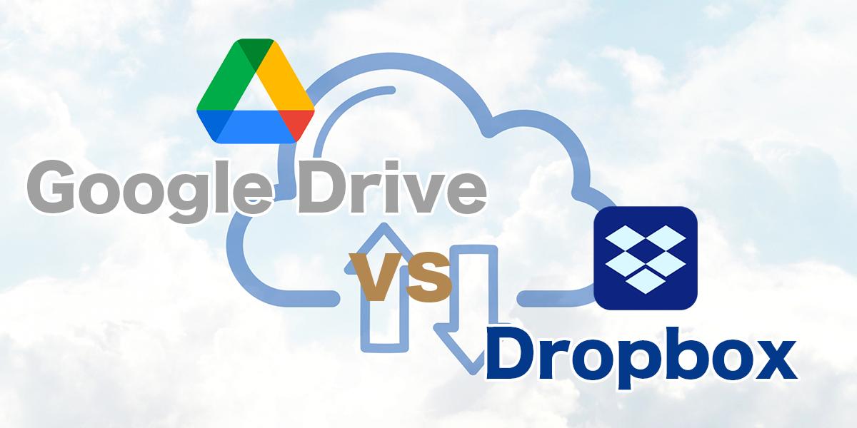Googleドライブ vs Dropbox