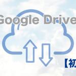 GoogleDrive初級編
