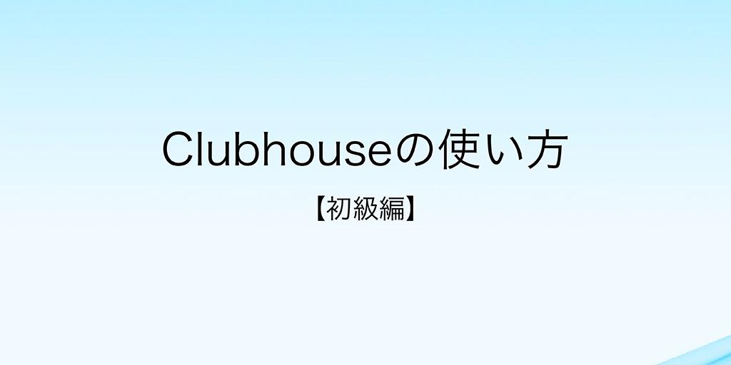 クラブハウス
