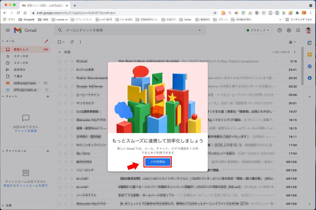 Gmail,GoogleChat連携
