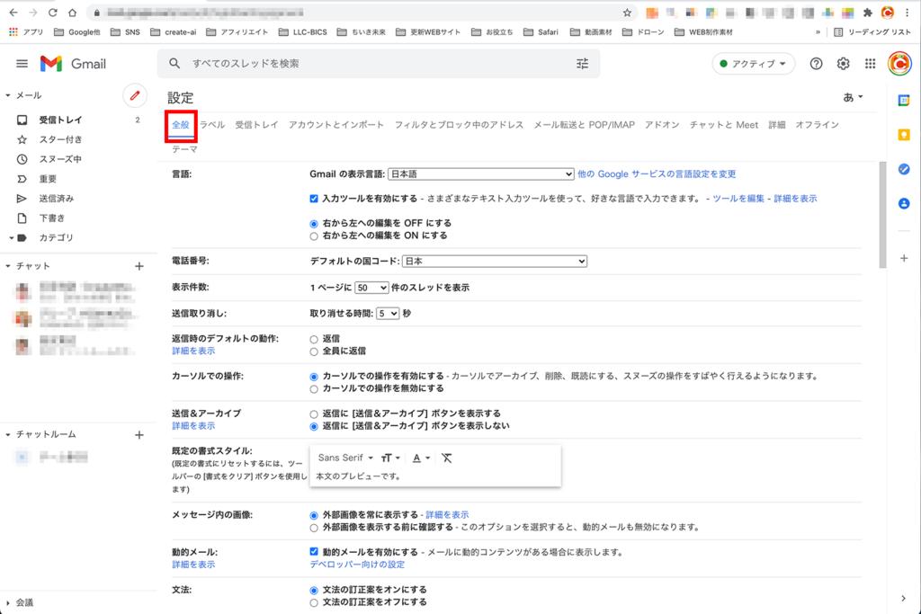 Gmailショートカットキー