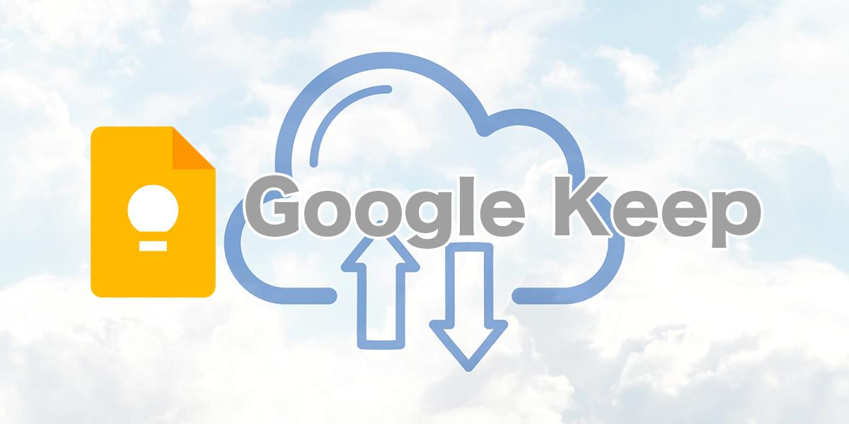 GoogleKeep活用